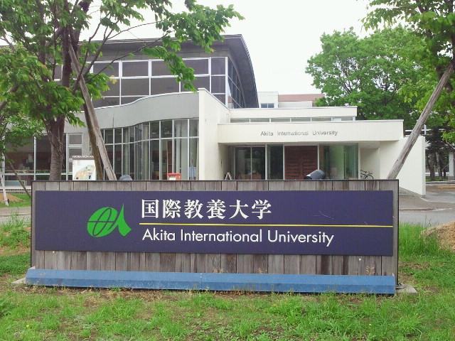 国際教養大学到着